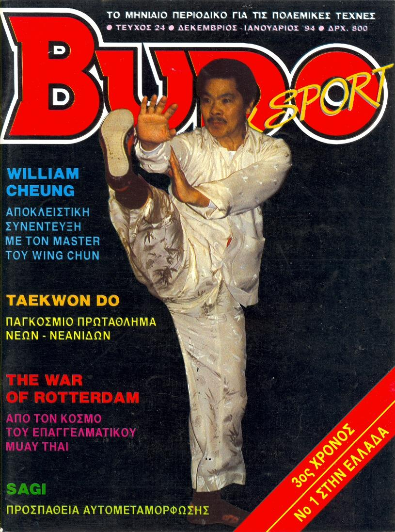 12/93 Budo & Sport (Greek)