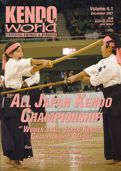12/07 Kendo World