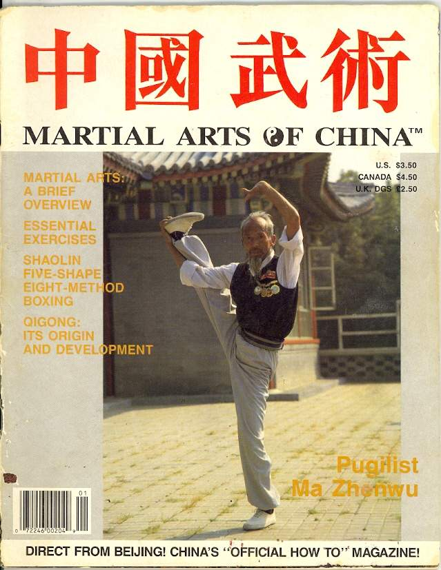 1990 Martial Arts of China