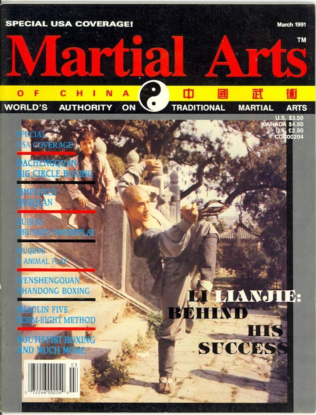 03/91 Martial Arts of China