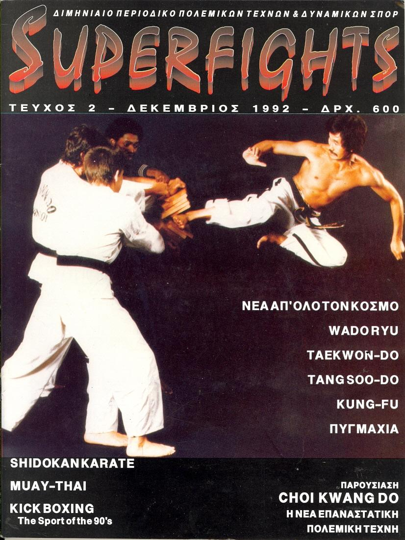 1992 Superfights