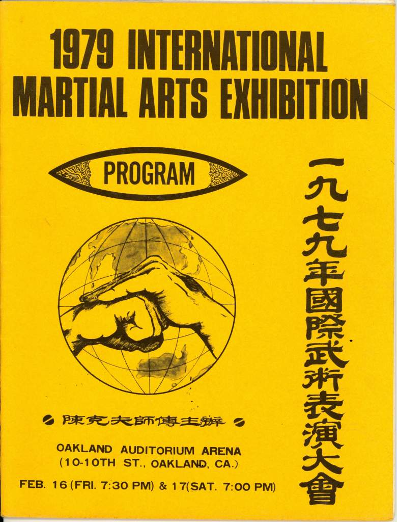1979 International Martial Arts Exhibition